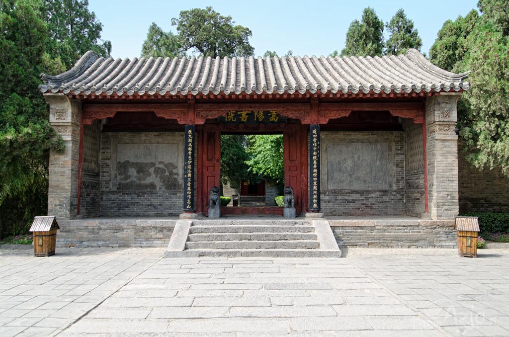 Akademia Songyang
