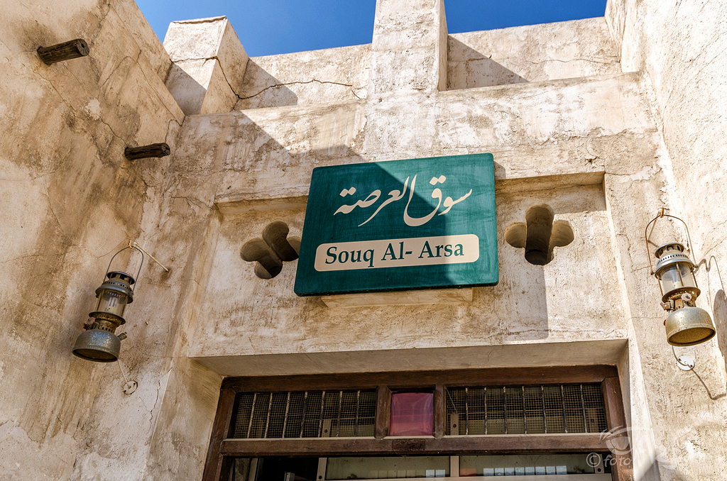 Souq Al Arsa